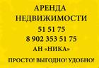 """АН """"НИКА"""""""